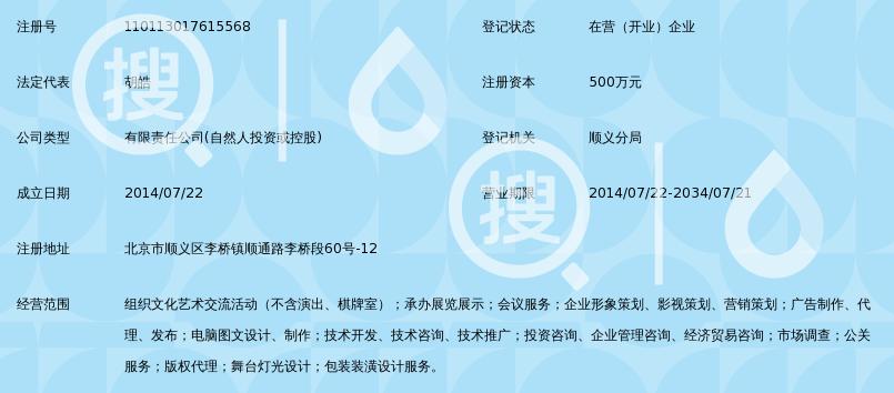 上海光合声动音乐北京正继建筑设计有限公司图片