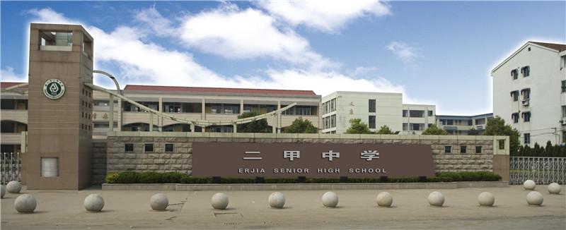 江苏省南通市通州区二甲中学2013-2014学年上学期高一