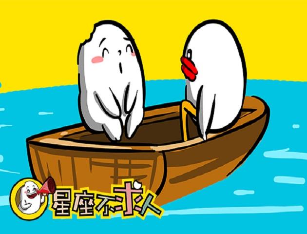 星座不求人:友谊的小船说翻就翻