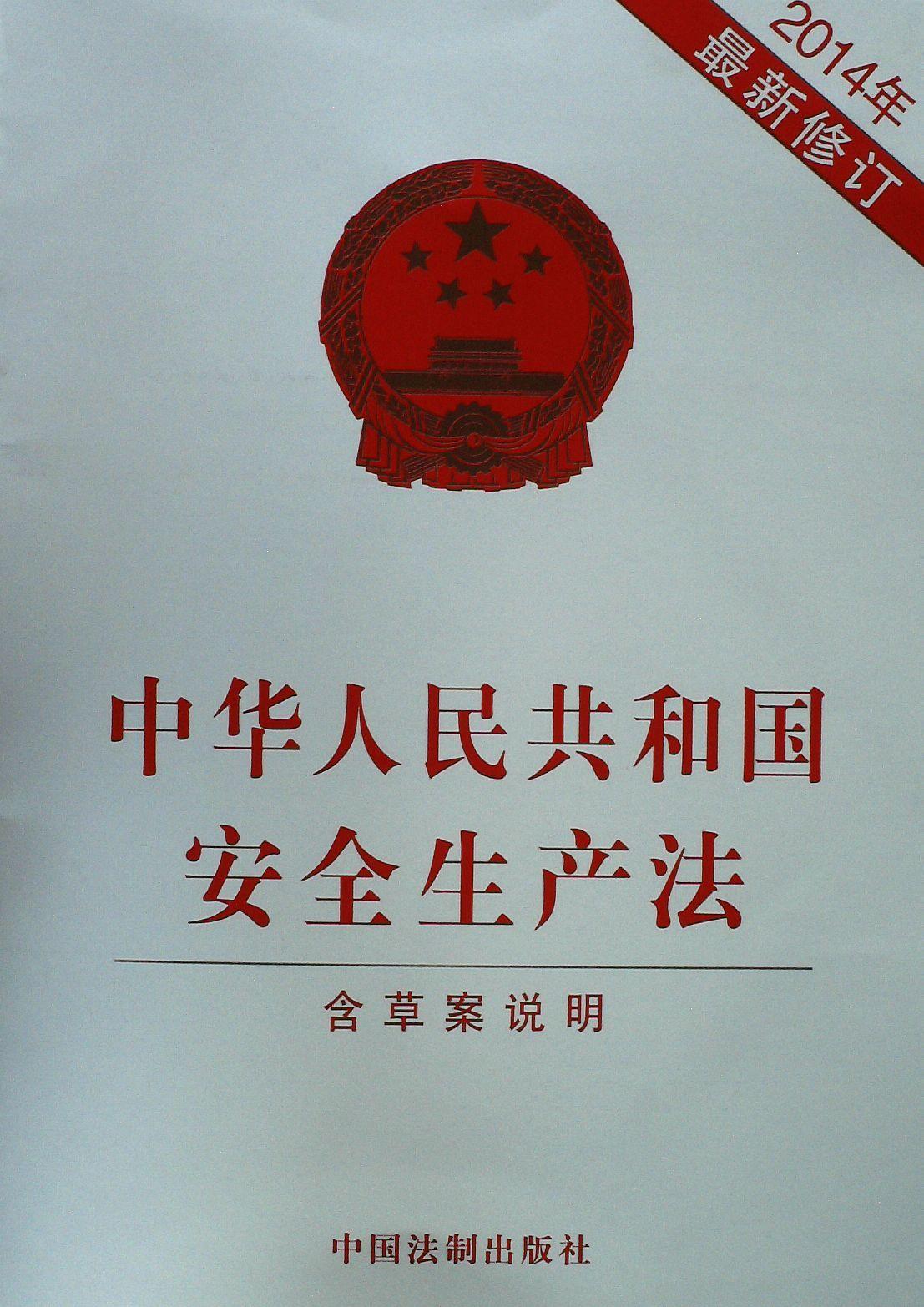 根据安全生产法规定_特种作业_360百科