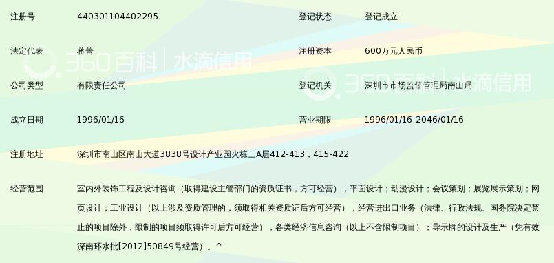 深圳市顾问v顾问百科铅笔设计图外套_360大略图片