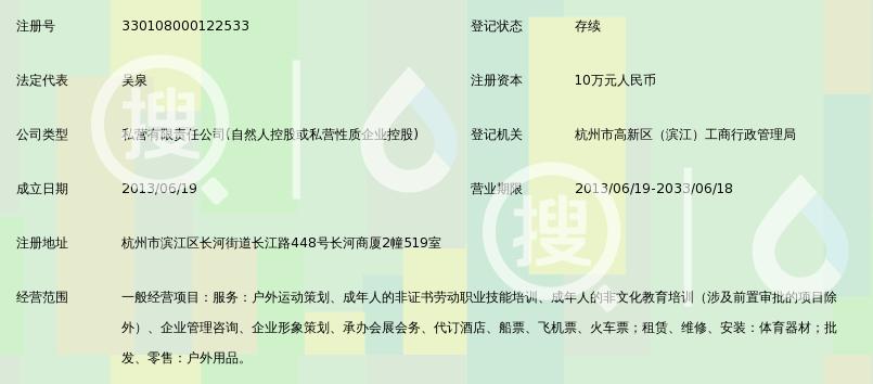 杭州千拓户外运动策划有限公司